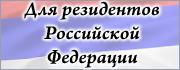 Для субъектов хозяйствования Российской Федерации